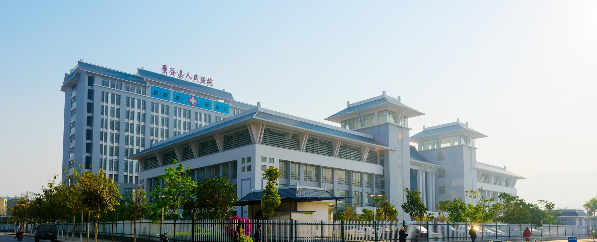 景谷傣族彝族自治县人民医院
