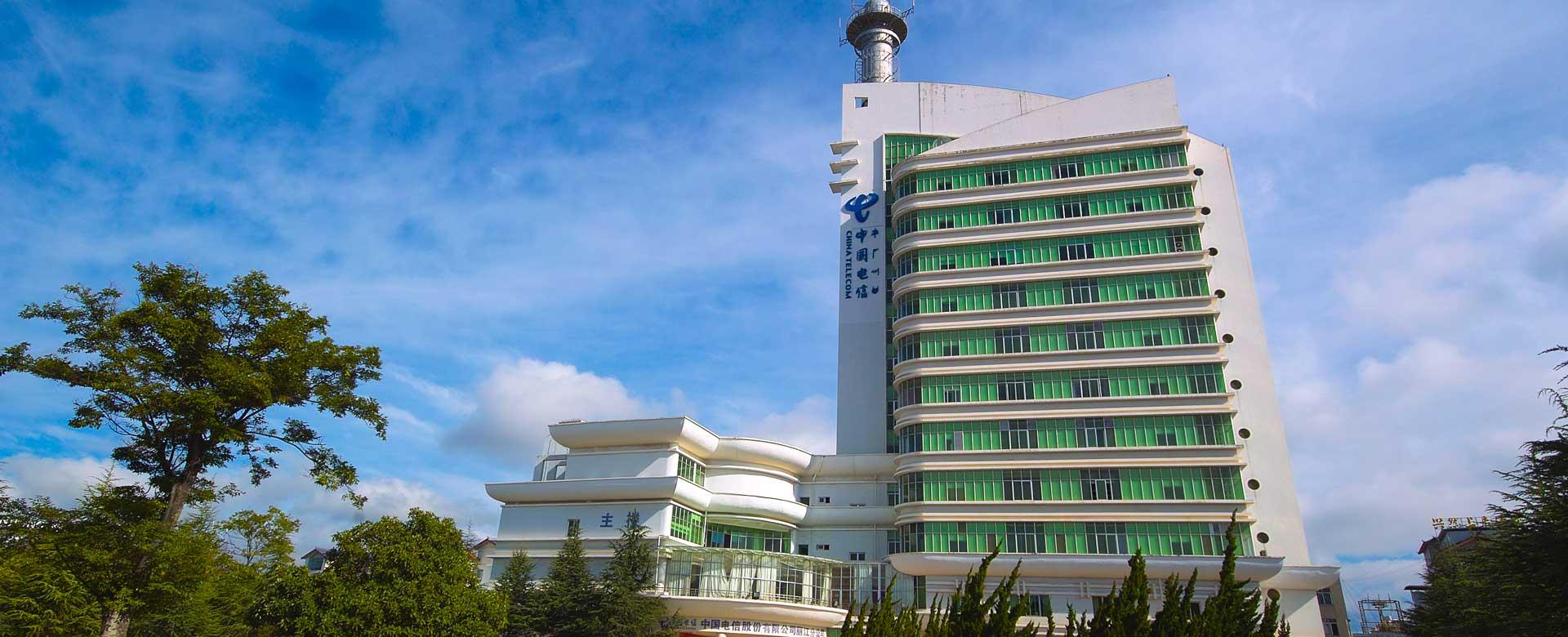 丽江地区电信枢纽大楼
